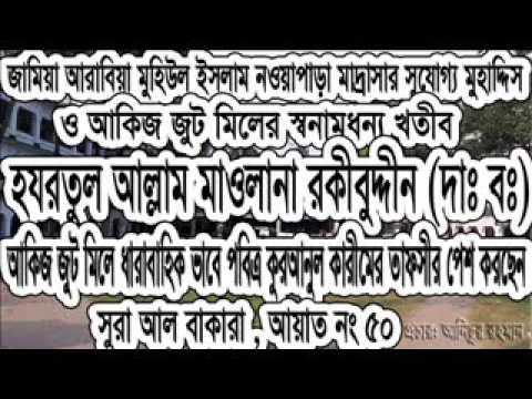 Allama Rakibuddin Sura Bakara Ayat50 Akij Jute Mills আল্লামা রকিব উদ্দীন  সুরাঃ বাকারা,আয়াতঃ 50