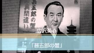 「甚五郎の蟹」 ◇口演/広沢菊春 ◇曲師/木村きよ子、佐々木ツヤ子.