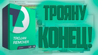программа для удаления вирусов (Loaris Trojan Remover)