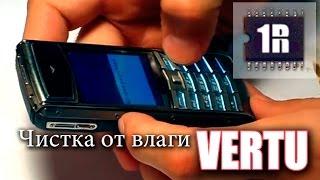 Ремонт vertu ascent ti после воды - www.first-remont.ru(Vertu ascent ti утопили, после чего, телефон перестал выводить изображение. Но мы все починили, обращайтесь - http://www...., 2013-10-14T02:35:03.000Z)