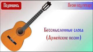 Download Бессмысленные слова (Армейские песни) Mp3 and Videos
