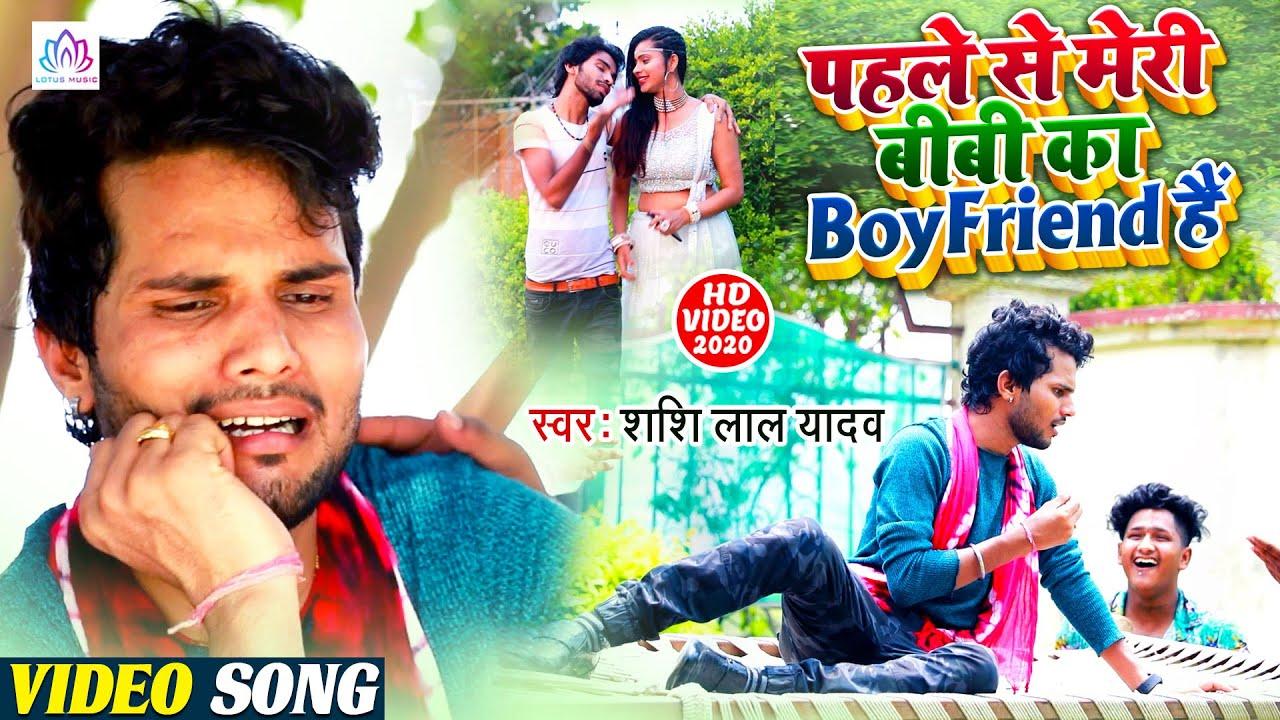 Download #पहले से मेरी बीबी का बॉयफ्रेंड है | #VIDEO SONG |शशि लाल यादव | Pahle Se Meri Bibi Ka Boyfriend Hai