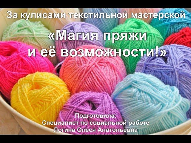 За кулисами текстильной мастерской: «Магия пряжи и её возможности!»