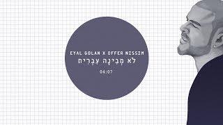 אייל גולן ועופר ניסים - לא מבינה עברית