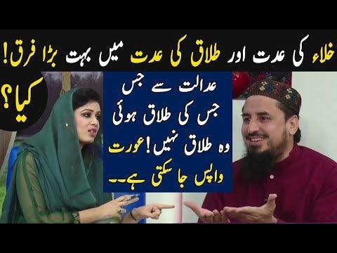 Pakistani Divorce Wrong Laws | Neo Pakistan | Neo News