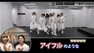 GANG PARADE「らびゅ」振付シアター
