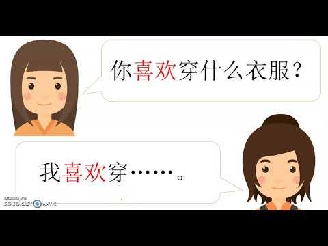 """Китайский язык. 5 класс. Тема """"Одежда"""". Урок 46 """"我喜欢穿牛仔裤"""""""