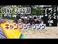 【モトブログ宮崎】エストレヤ No.101 別府・志高湖キャンプツーリング