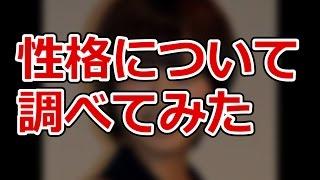 【ホテルコンシェルジュ】夏菜の性格は活発系ネガティブ女子? http://y...