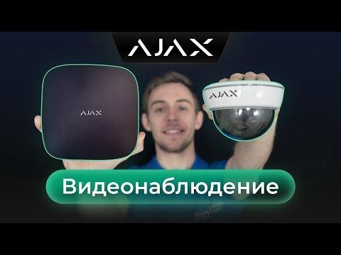 Как объединить сигнализацию Ajax с видеонаблюдением Hikvision?