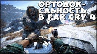 Ортодоксальность в Far Cry 4 (day 6)