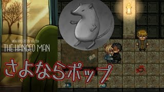 #10【Manシリーズ完結!?】The Hanged Man ホラーゲーム実況 フルボイスバージョン thumbnail