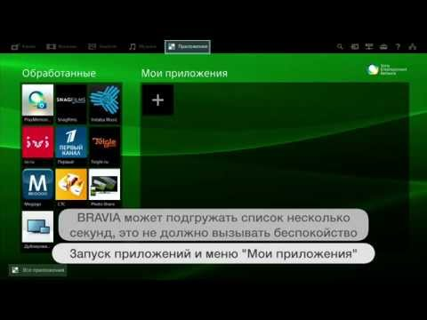 Настройка и использование функции Smart TV в телевизорах BRAVIA