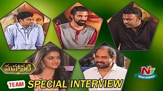 Mahanati Team Special Interview | Keerthy Suresh | Nag Ashwin | Director Krish | NTV Entertainment