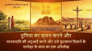 """Hindi Christian Video """"वह जिसका हर चीज़ पर प्रभुत्व है"""" क्लिप - दुनिया का सृजन करने और मानवजाति की अगुआई करने और उसे छुटकारा दिलाने के परमेश्वर के काम का एक अभिलेख"""