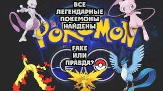 Pokémon GO. Mew, Mewtwo, Zapdos, Artiquno, Moltres and Ditto.Все легенды найдены.Fake или правда?