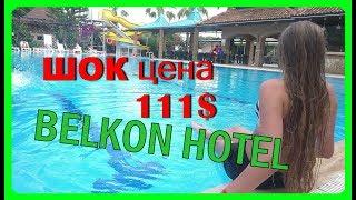 Belkon Club Hotel 4* полный и честный обзор  Турция/Белек  ОКНО В РЕЛАКС