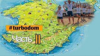 Путешествие по Крыму на автодоме  Adria Sport A690DK. #turbodom