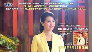 THE BEST of WBS SONGS~Navigated by 大江麻理子 / DVDダイジェスト映像