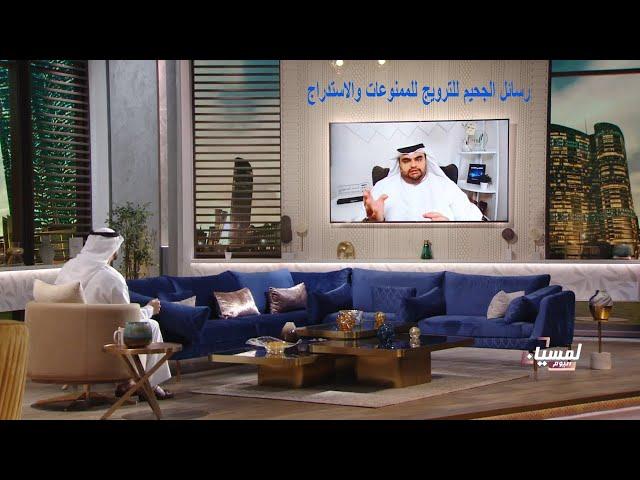 رسائل الجحيم - استدراج وترويج إلكتروني للدمار و المخدرات وغسيل الأموال - لمسيان - قناة الإمارات