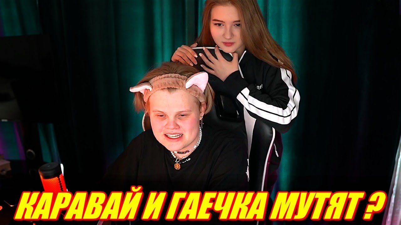 Гаечка и Каравай мутят?