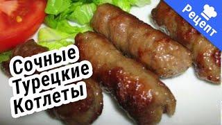 Турецкие котлеты.Котлеты из говяжьего фарша.Быстро и вкусно!(Рецепт)