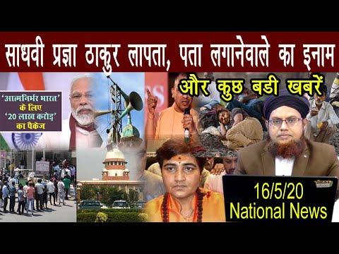 16May : National_News : Mulk Ki 10 Badi Ahem Khabren : Viral News Live