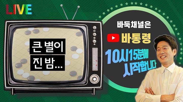 [LIVE] 큰 별이 진 밤... | 바통령 김영삼9단 2021.04.05