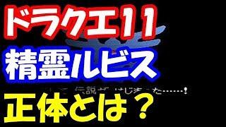 【ドラクエ11】精霊ルビスの正体は誰?