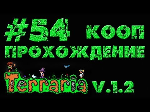 Прохождение Terraria v.1.2 / Террария - Кооператив - Гоните батарейки! [#54]