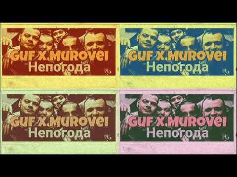 Guf x Murovei - Непогода (2020) *скачать бесплатно, Dowload free*