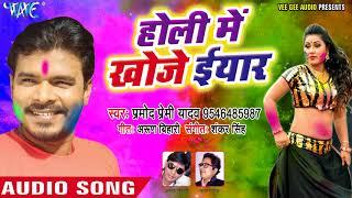 Pramod Premi Yadav सुपरहिट होली गीत Holi Me Khoje Iyaar Rang Chuwata Pichkari Se Bhojpuri Holi