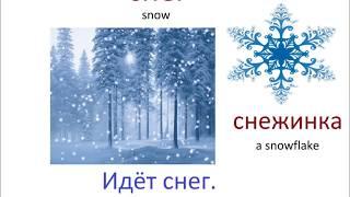 № 209  Русский язык - ЗИМА / рассказ