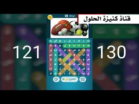 8c72ed28a حل لعبة كلمات كراش - المرحلة 121 الى المرحلة 130 - لعبة زيتونة ...