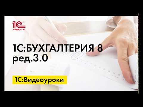 Раздельное отражение выручки от реализации продукции и товаров в 1С:Бухгалтерии 8 ред.3
