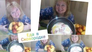 Мукбанг / Еда в сковородке жареные яица с колбасой / Асмр /  Едим вкусняшки /Пелагея / фильм /