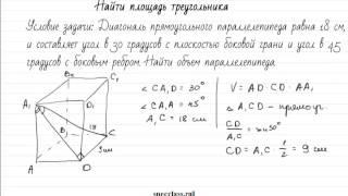 Найти объем параллелепипеда (геометрия от bezbotvy)