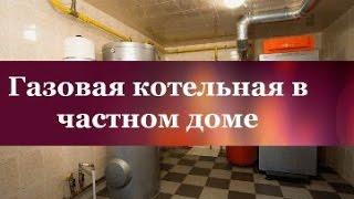 видео Часть - 3-1 Требования к котельным