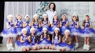 Детский Танец - Новый Год (Студия Танца - ИЗУМРУД)