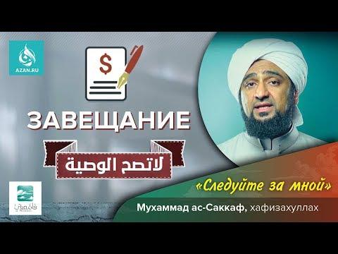 Лекция 9. Завещание (Цикл: Следуйте за мной...) - Мухаммад ас-Саккаф | AZAN.RU