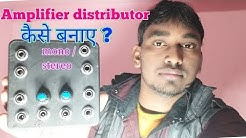HOW TO MAKE AMPLIFIER DISTRIBUTOR