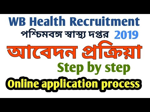 Wb Health Recruitment form online application process || how to apply wb Health application