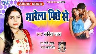 आ गया Kavita Yadav का सुपरहिट #धोबी गीत 2020 - Marela Piche Se - Devendra Deva