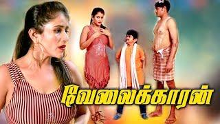 Velaikaran | Tamil Web Series | Comedy Web Series | Tamil Comedy