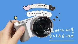 ☻ 소니 sony a6100 언박싱 해보기