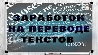 Заработок на переводе текстов
