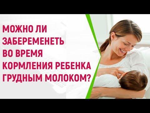 Можно ли забеременеть во время кормления ребенка грудным молоком?