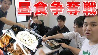 YouTube動画:本当に食べたいメニューを食べるのは誰?仁義なき昼食争奪戦!