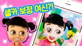 셀카여신 되는법은 보정?! 사진이랑 실제얼굴이랑 얼마나 다를까?!