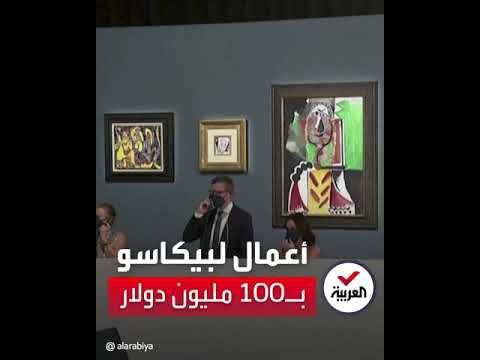 بيع 11 لوحة للفنان الإسباني بابلو بيكاسو في مزاد علني بمدينة لا فيفاس  - نشر قبل 10 ساعة